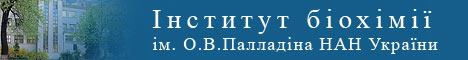 Інститут Біохімії НАН України